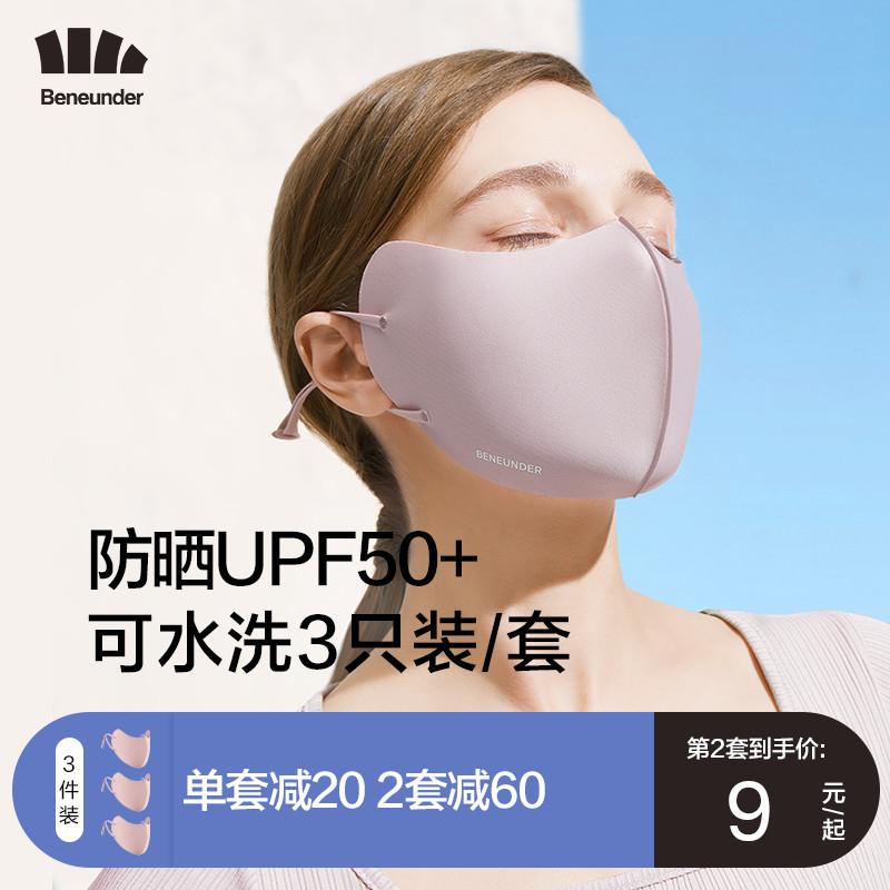 UPF50+、眼周大面积立体防护:蕉下 可水洗防晒口罩 5只
