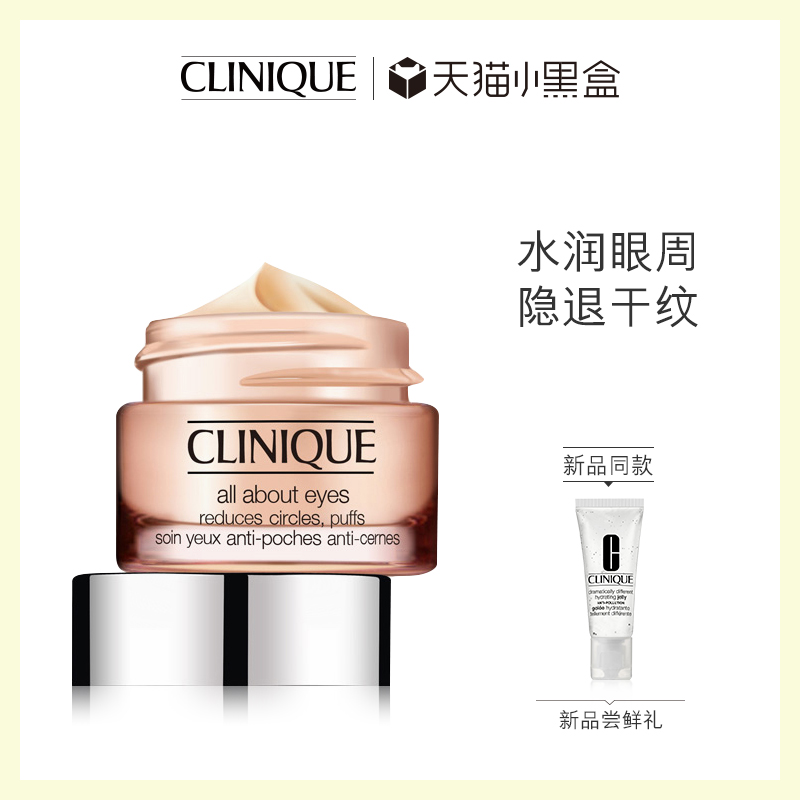 Clinique  15ml