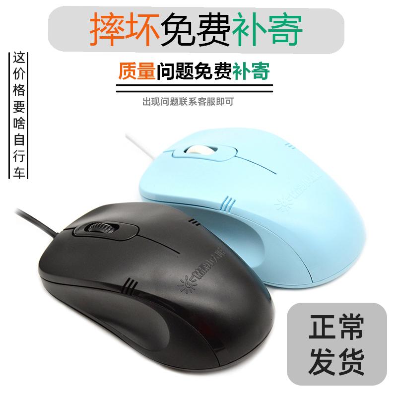 精晟小太阳笔记本台式通用USB/ps2圆接口有线办公家用鼠标