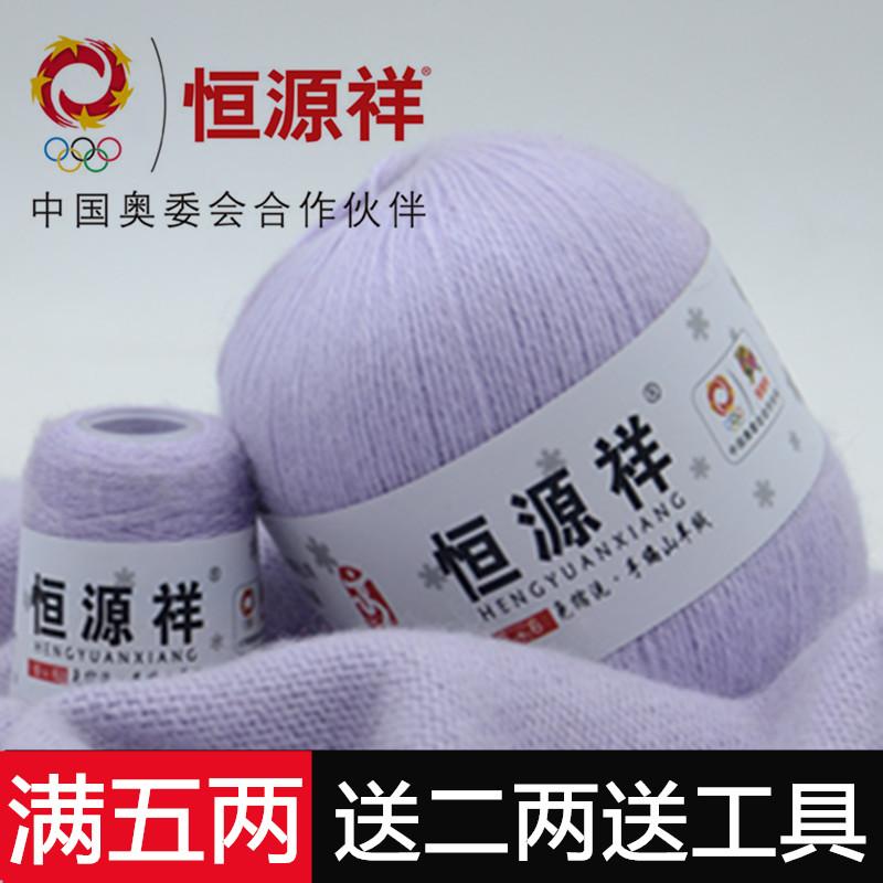 恒源祥羊绒线正品手编中粗100%山羊绒6+6机织围巾线貂绒线毛线团