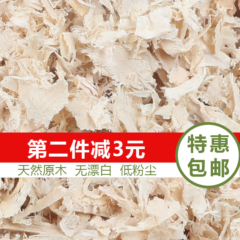 Hamster sawdust free post deodorant sterilization sawdust gold bear litter  wood cut Chinchilla wood velvet pet supplies