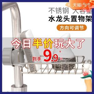 水龙头置物架不锈钢厨房置物架用品家用大全沥水神器水槽收纳架篮