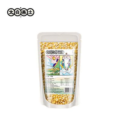 爆米花玉米粒炒锅家用家庭专用微波炉自制爆裂蝶形小干的玉米原料