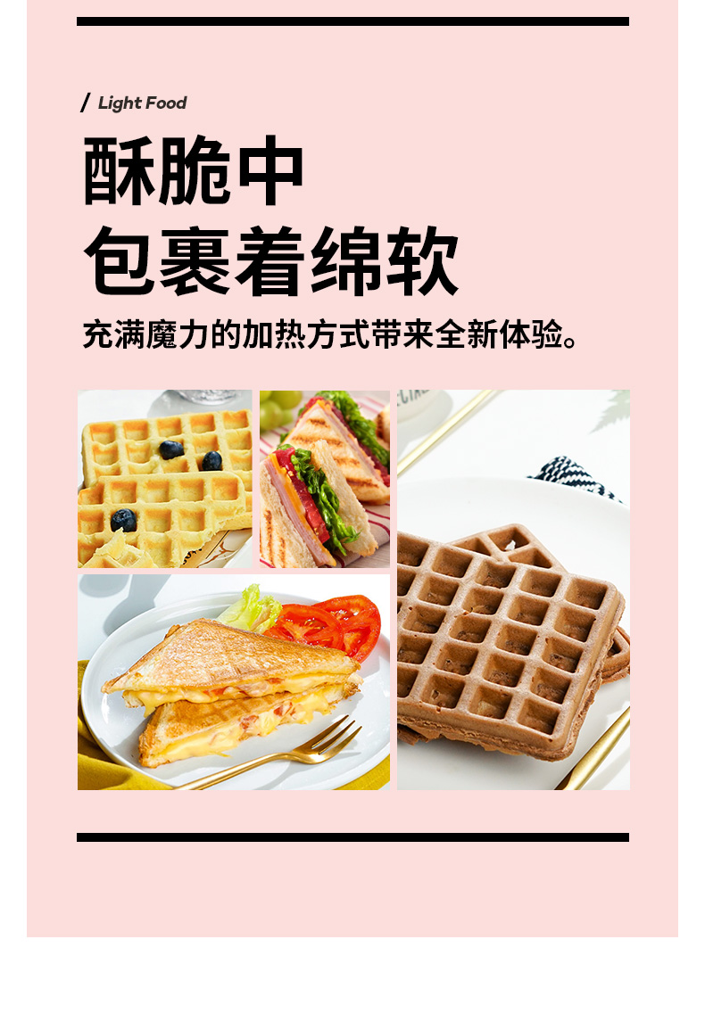 九阳 快手早餐机 三明治华夫饼 轻食料理机 600w 券后189元包邮 买手党-买手聚集的地方