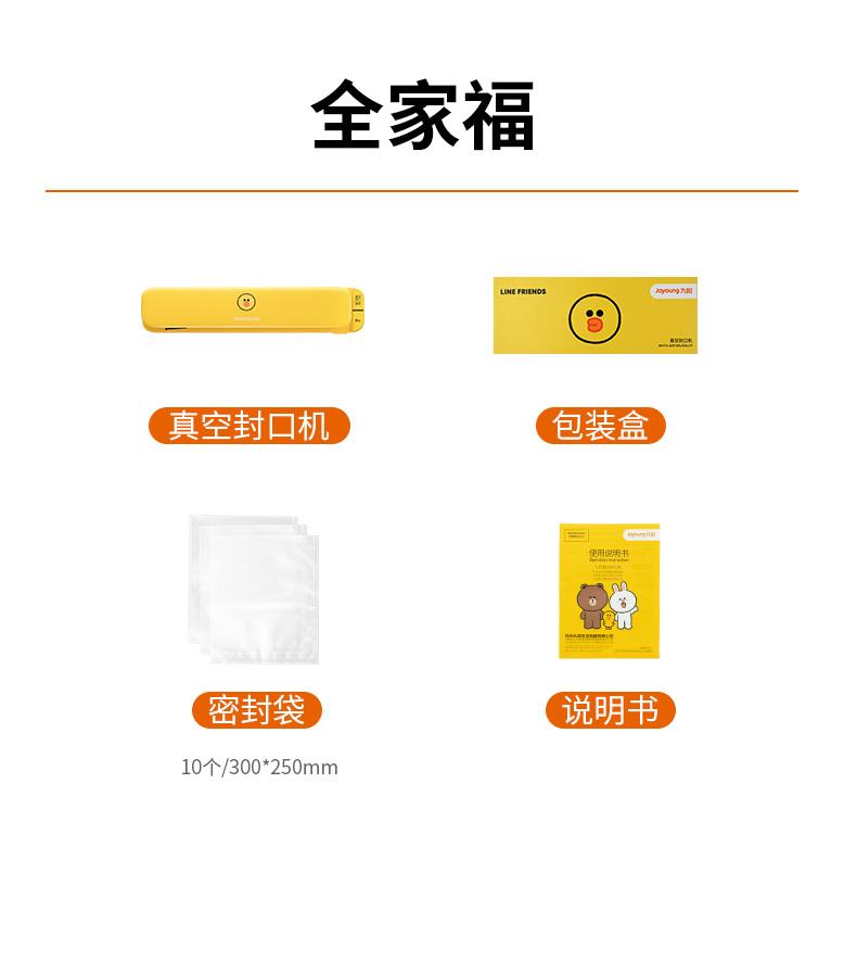 九阳封口机食品保鲜机家用联名款抽真空封口机小型零食包装机详细照片