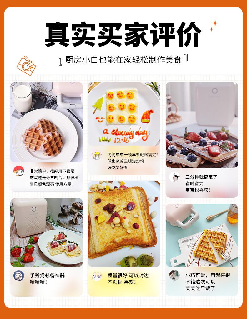 九阳 快手早餐机 三明治华夫饼 轻食料理机  600w 图3