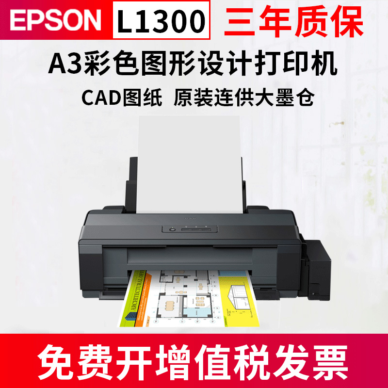 New Epson L1300 with ink supply warehouse type five-color A3 High-Speed  Graphic Design Photo commercial printer