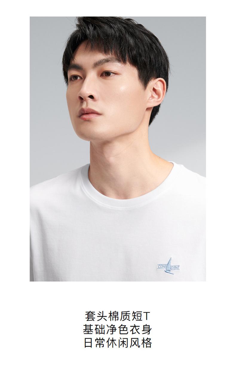 海澜之家 HLA 2021新款 男纯棉短袖T恤 图5