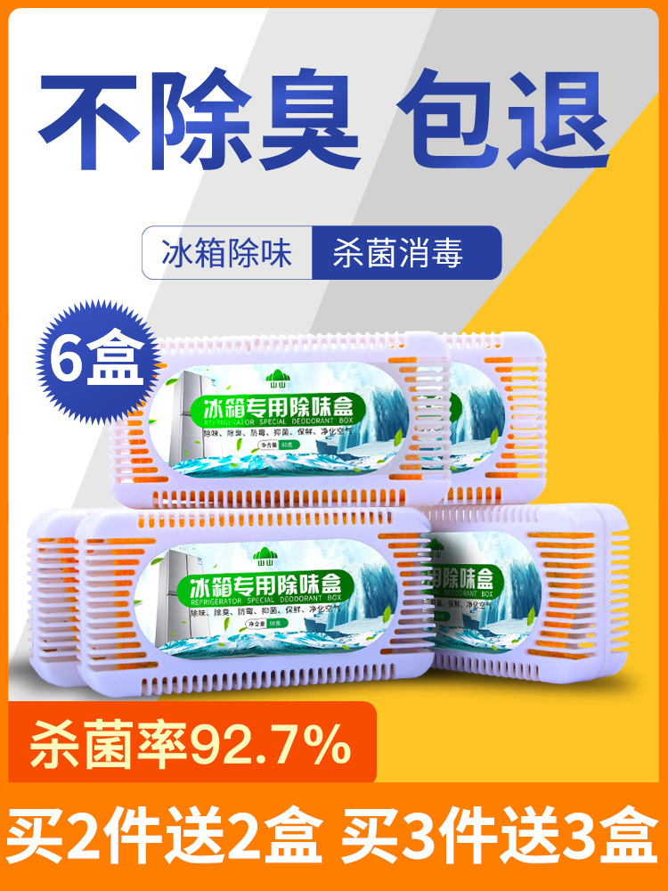 Refrigerator deodorant deodorant artifact removal odor box Household deodorization disinfection suction cleaner Bamboo charcoal package