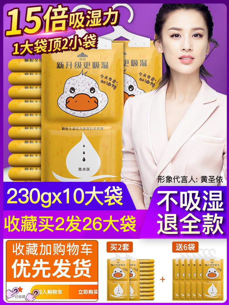 Shanshan dehumidifying bag can be hung mildew-proof desiccant moisture-proof wardrobe Indoor moisture-absorbing dormitory student moisture-absorbing box artifact