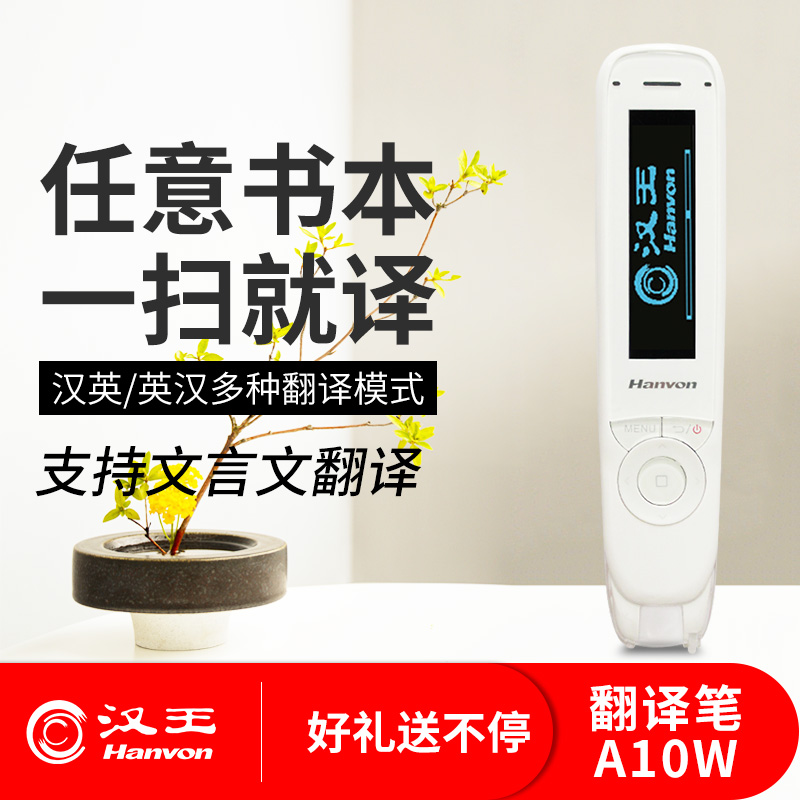 USD 200 46] Hanwang e code pen a10w Chinese and Japanese