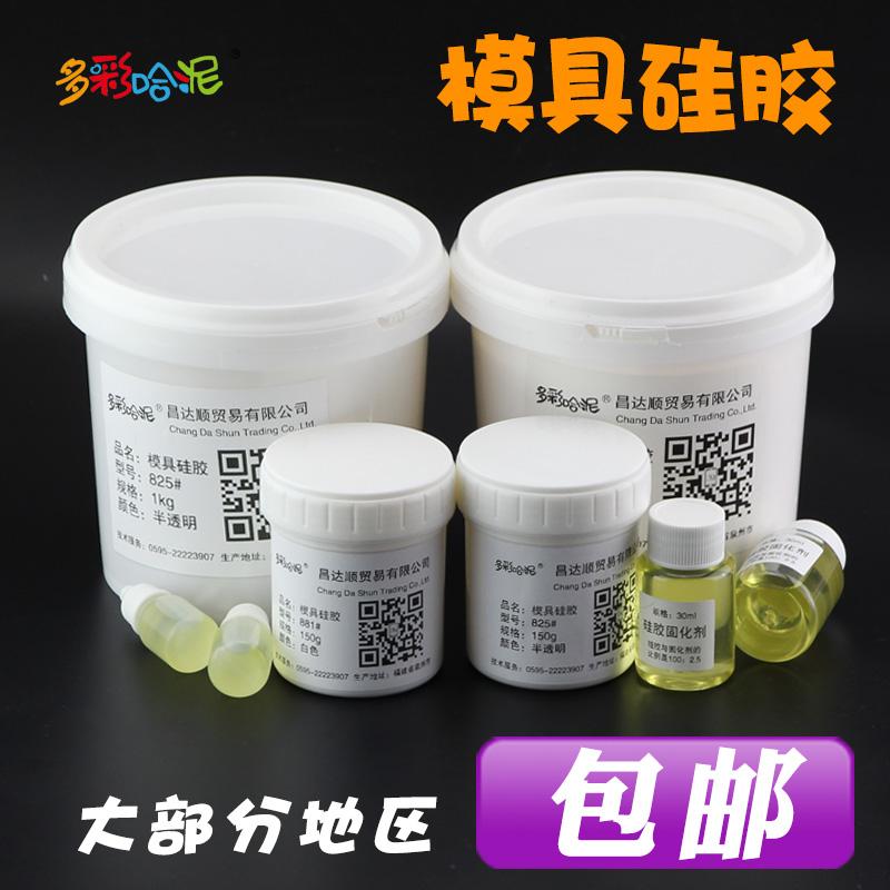 工艺品模具硅胶半透明硅胶翻模原材料硅橡胶复模矽利康硅胶固化剂