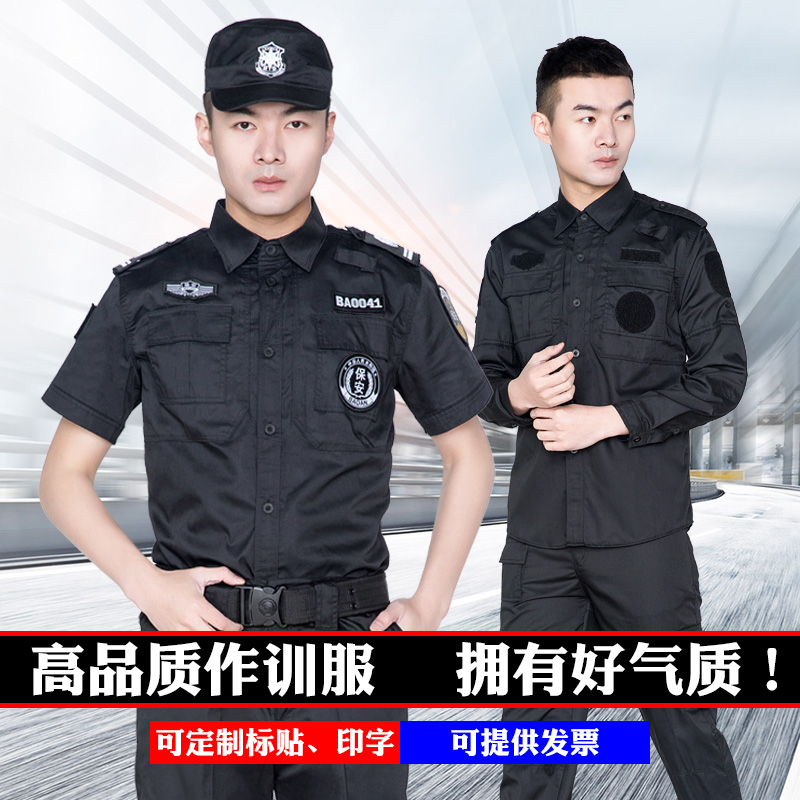 Security overalls suit men spring and autumn long-sleeved security uniforms winter summer short-sleeved training uniforms summer training uniforms