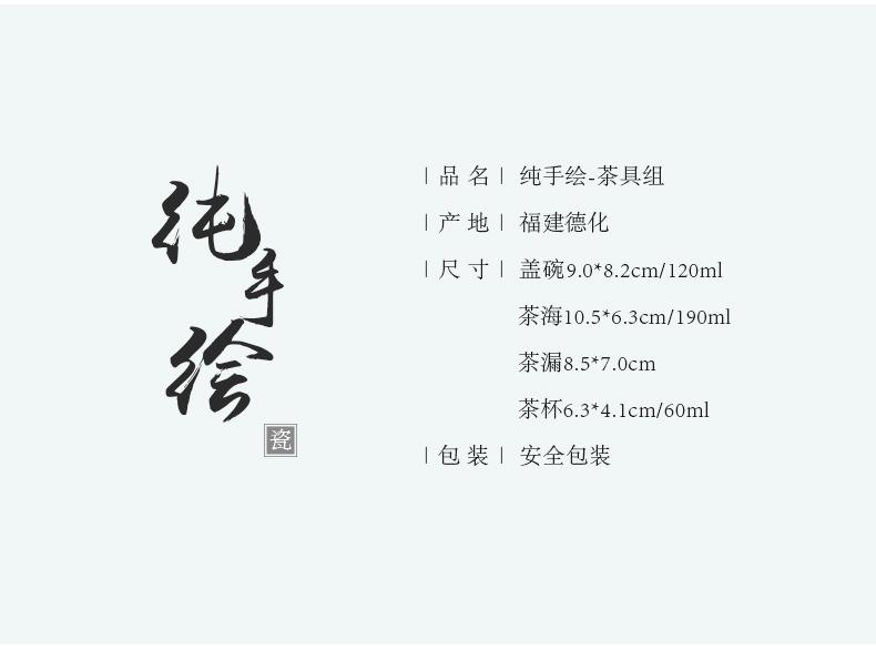 手绘茶具组_02.jpg