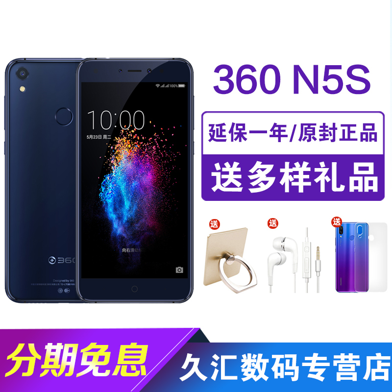 360 N5S全網通官方正品全新雙攝八核智能手機n6長續航雙卡官方旗艦店n7lite 360n5s n6pro