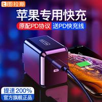 Головка Tulas Apple X для быстрой зарядки PD XSMax комплект Установить 30 Вт оригинал iPhone iPhoneX8Plus Fast XR Кабель для передачи данных 18 Plug iPad7P без Линия 29 вспышки заряда 6