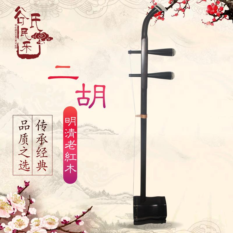 谷氏民乐专业老红木明清旧料苏州二胡表演考级乐团专用二胡乐器