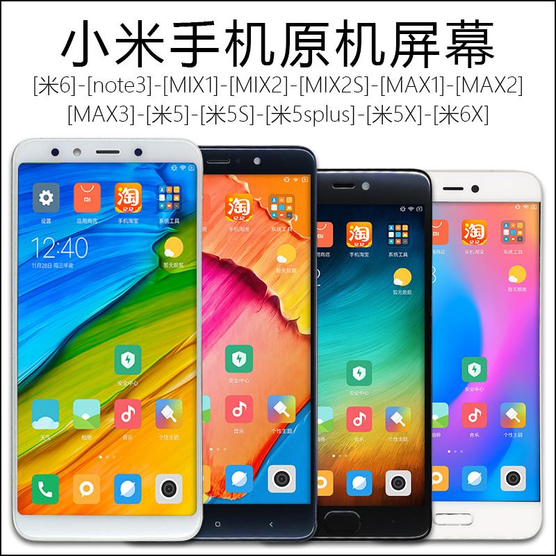 触摸小米6青春总成note3带框8原装版max适用mix2显示5splus屏幕5X