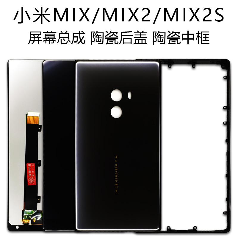 显示原装MIX2S手机小米带框MIX2总成陶瓷mix3屏幕触摸适用内1后盖