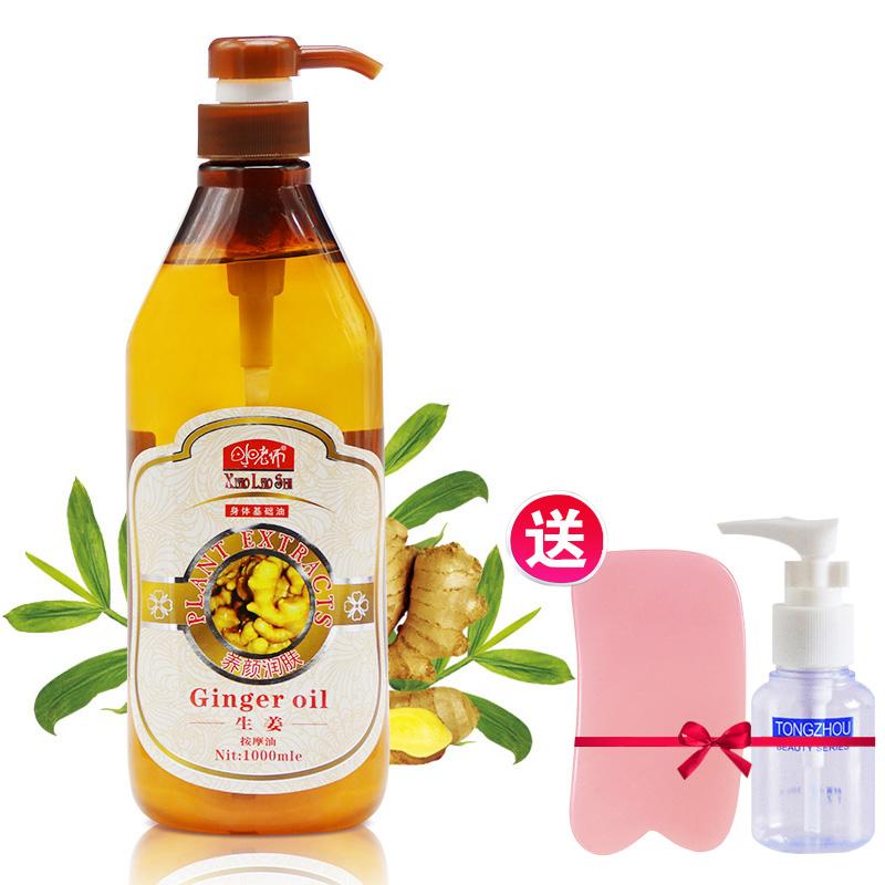 Cô giáo nhỏ tinh dầu gừng tinh dầu cơ thể dầu massage dầu cào dầu nền tinh dầu lạnh lên ấm 1000ml - Tinh dầu điều trị