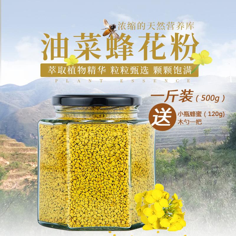正品蜂花粉喂蜂油菜蜜蜂美容养蜂包邮前列腺破壁食用天然吃的饲料