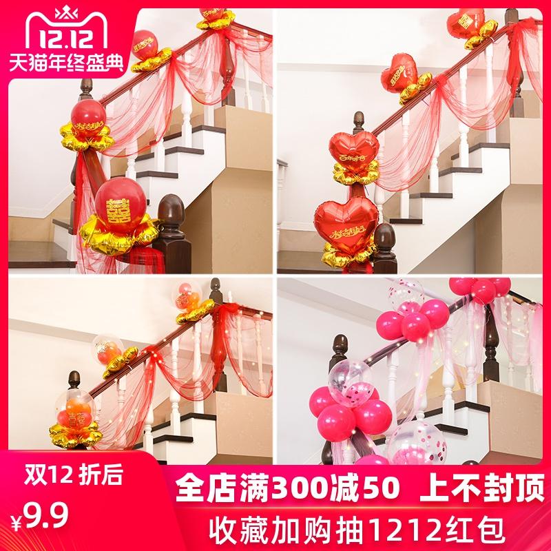 v用品庆用品婚礼套装装饰红纱婚房楼梯布置拉花气球场景扶手幔扶梯