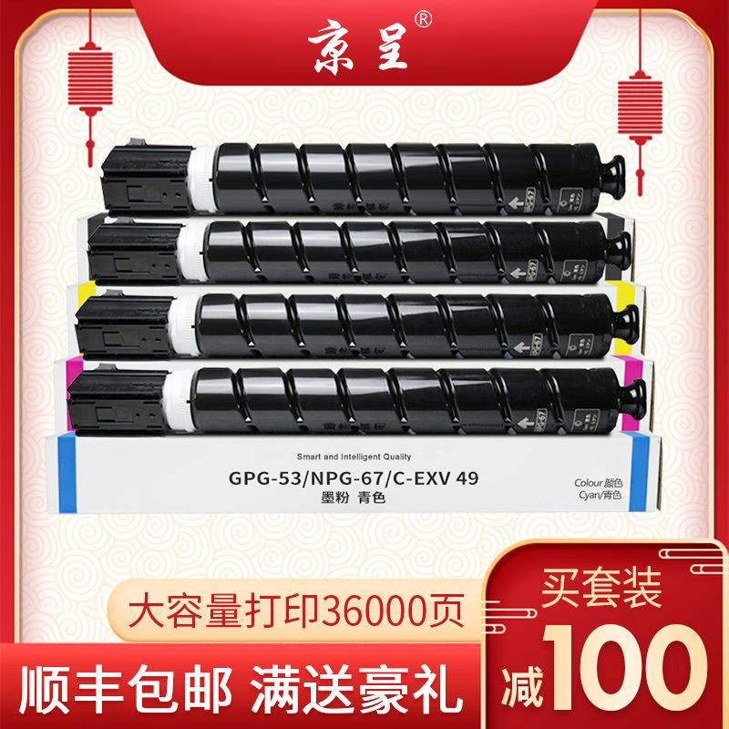京呈适用佳能C3020墨盒NPG-67碳粉佳能C3320LC3325粉盒墨盒iR-ADVC3325C3330C3520粉盒C3320粉筒G67粉仓