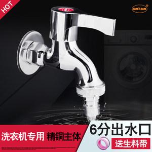 全自动洗衣机水龙头4分/6分水嘴出水口全铜主体家用单冷快开龙头