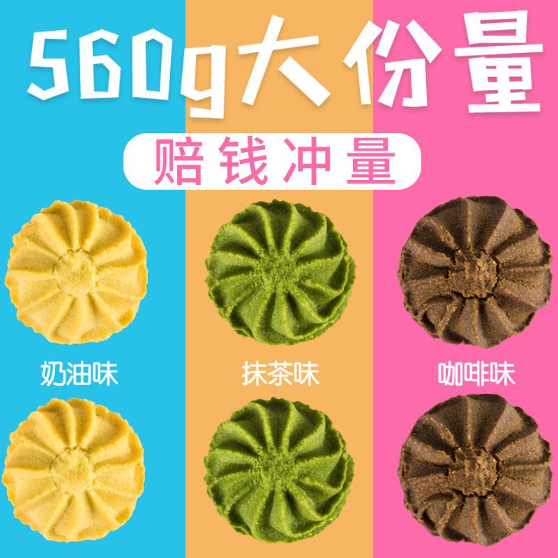 心特软曲奇饼干铁盒礼盒装手工网红黄油曲奇抹茶奶油咖啡休闲零食