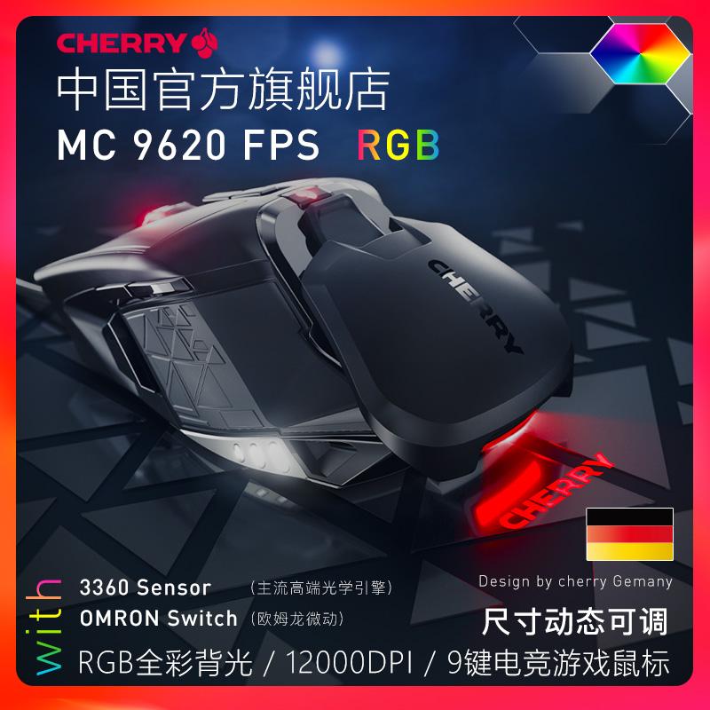 CHERRY樱桃 MC9620炫彩RGB电竞FPS游戏光电有线鼠标
