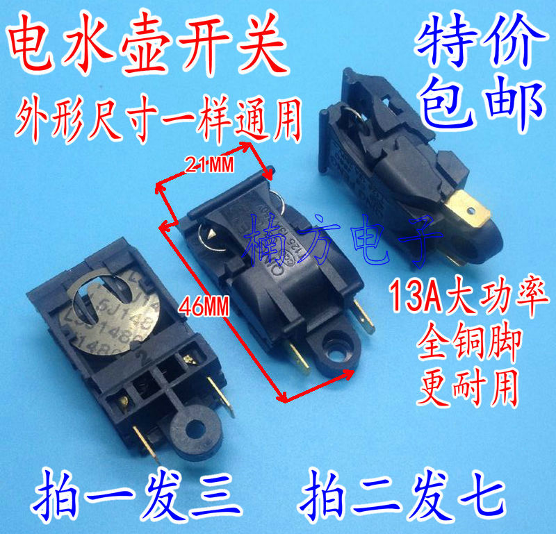 5.38 бесплатная доставка по китаю 3 только Быстродействующий электрический чайник переключатель Дополнительный пар переключатель Существование полусферы термостата