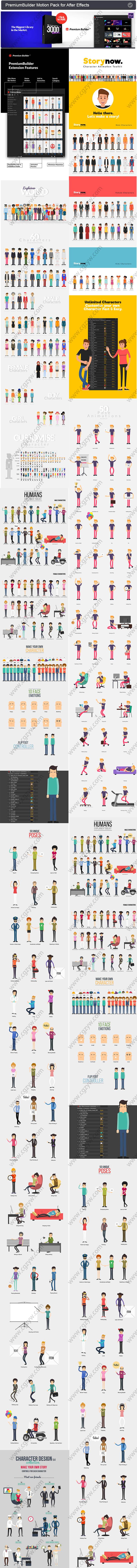 AE脚本-300+二维角色卡通人物动作MG动画场景元素工具包