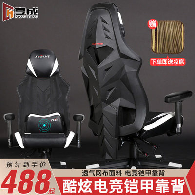 Household computer chair net red anchor student lying 躺 电 单人 网布 公网 网 吧 游 转 转