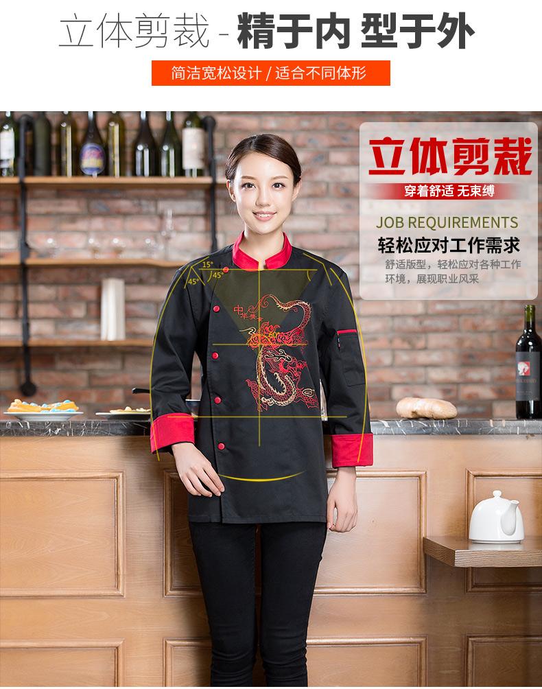 厨师长工作服长袖秋冬装刺绣龙厨大厨行政总厨工衣中式餐厅