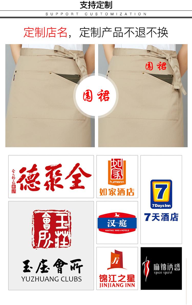 餐厅厨师服半身围裙定制时尚女服务员短款小半截厨房工作XHG6008