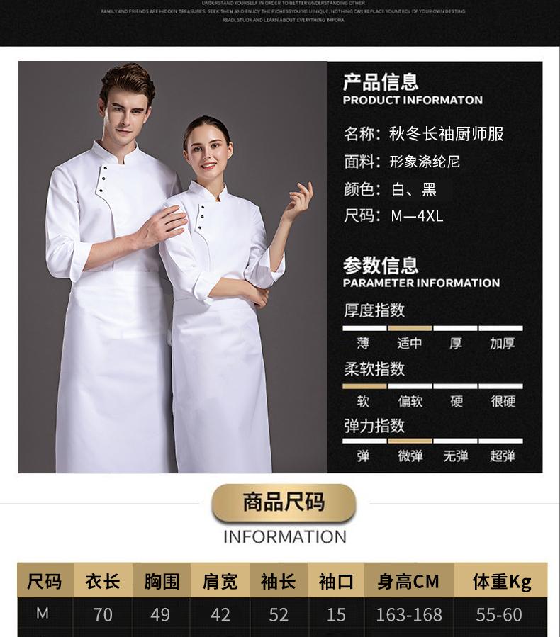 酒店厨师长后厨房厨师工作服男长袖秋冬装厨房衣服饭店加厚大