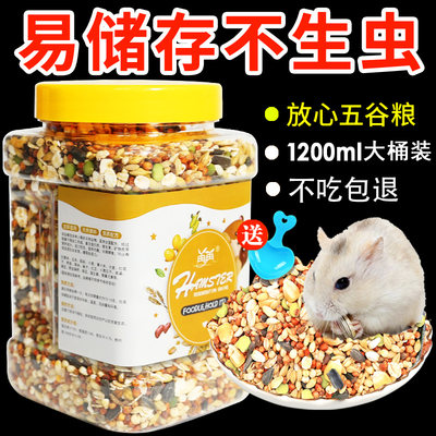 Re-nutrition grain hamster food flower branch brev moisture Dry gold silk bear main grain mouse 1200ml