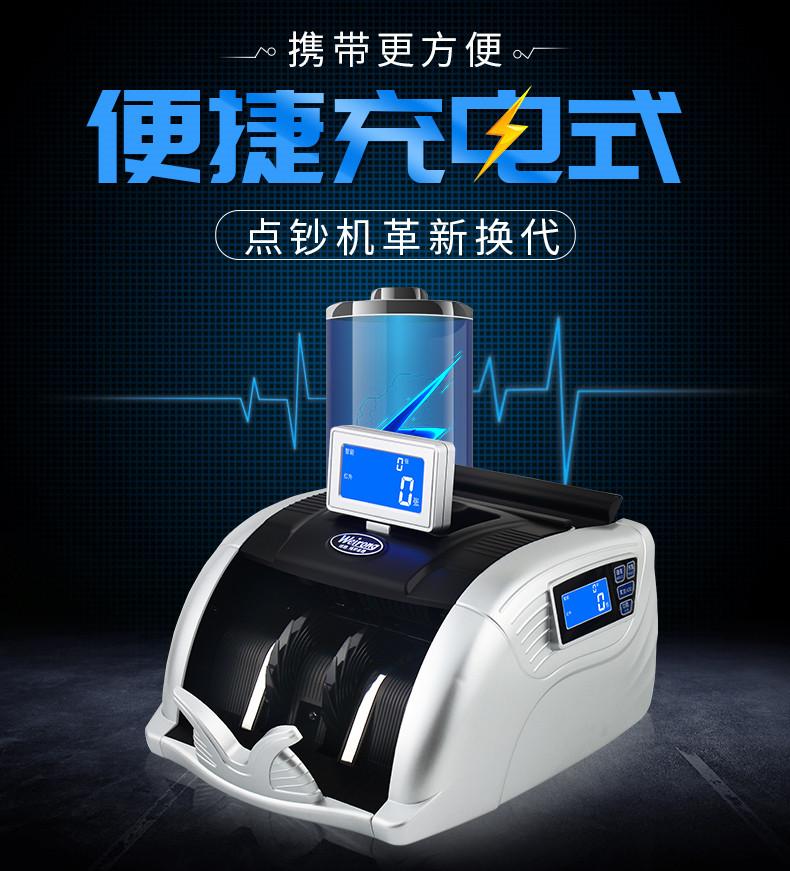 维融充电式验钞机银行专用点钞机小型家用迷你办公便携新版人民币