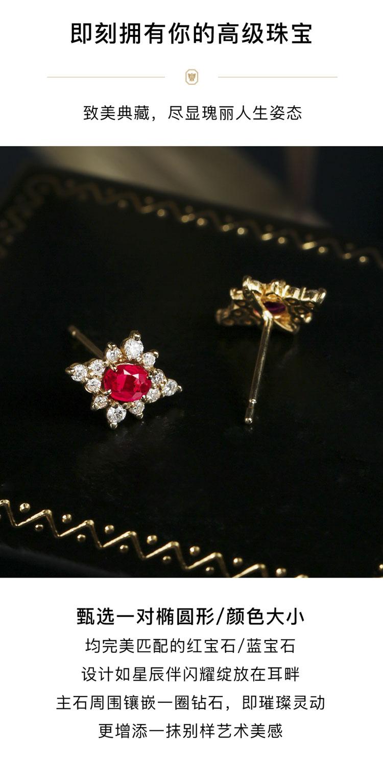 即刻寻宝新款原创设计红宝石蓝宝石双色耳环黄金镶嵌钻石耳钉详细照片