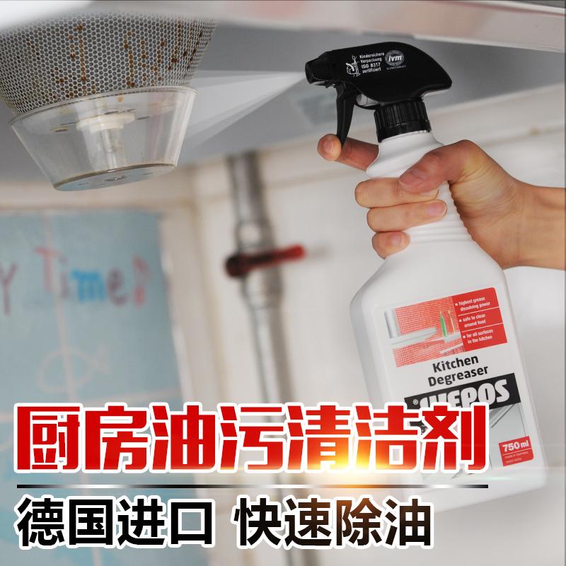 厨房清洁不再困难:德国 Weros 厨房重油清洁剂 750ml