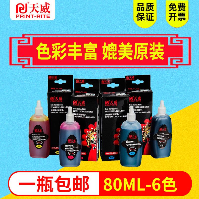 Tianwei áp dụng máy in phun Epson L360 L101 201 301 303 351 801
