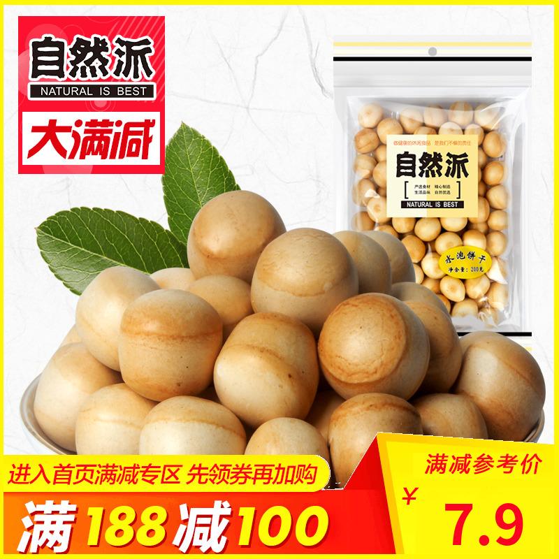 【自然派_水泡饼干200g】儿童怀旧零食休闲营养小吃日式水泡饼干
