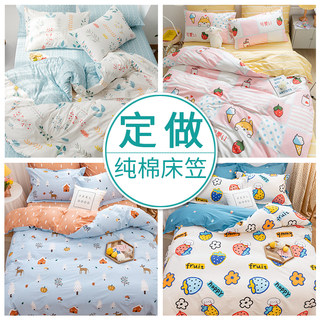 Custom-made cotton bed sheet single piece cotton bedspread bed cover sheet 1.8m 1.5m Simmons mattress protection cover