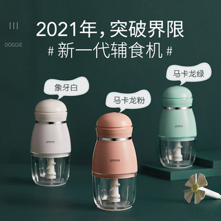 Baby complementary baby base stick household small mixer mini rice paste machine milkshake juice meat grinder