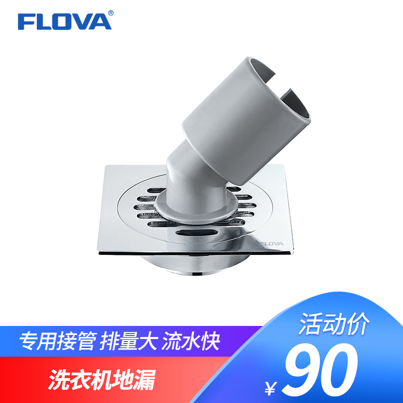 Fenghua copper washing machine dedicated leak washing machine leakage special connector to take over the flow of water quickly leak
