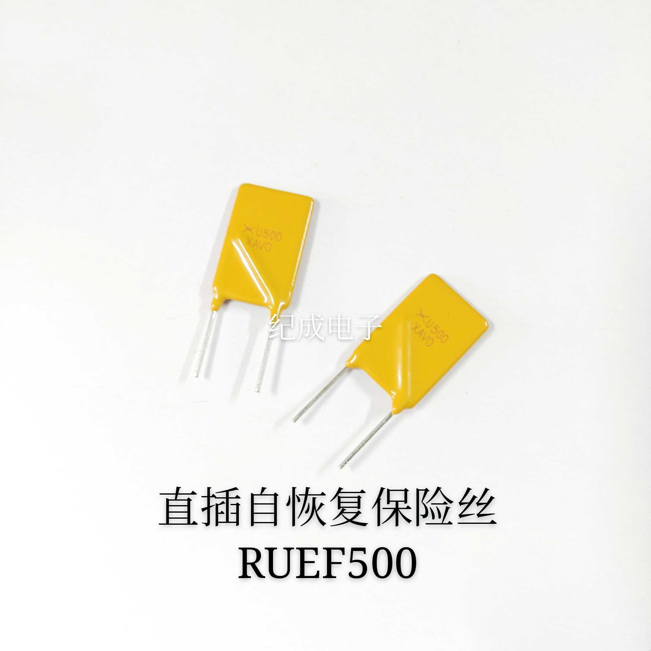 RUEF500 PPTC自恢复保险丝 30V 5A 保险管(10个)