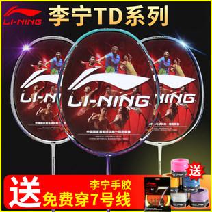 Li ning бадминтон возьмите специальные продукты промышленность углеродный вегетарианец сверхлегкий разовый двойной заказ установите прочный обучение движение для взрослых