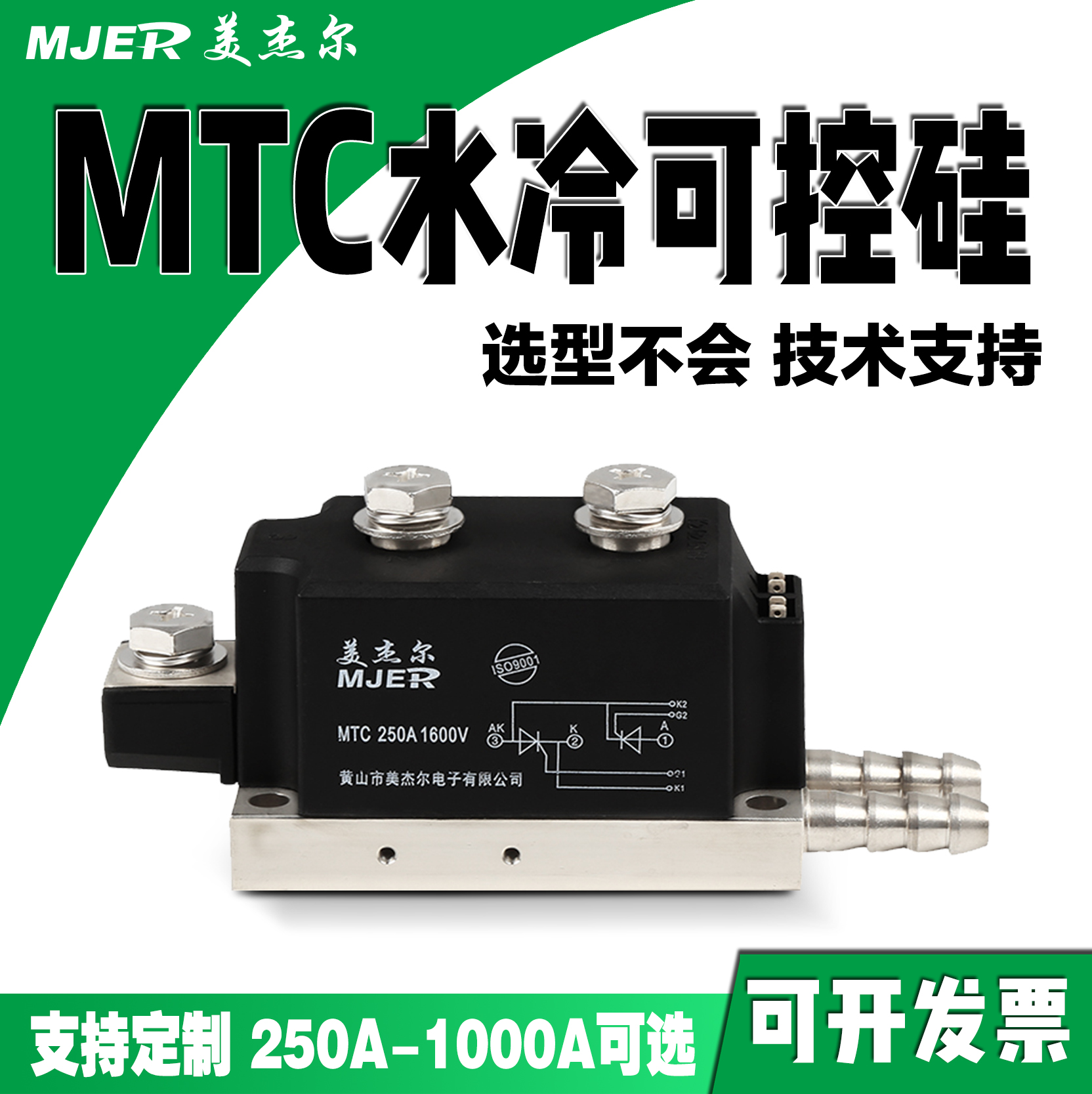MTC300A1600V MTX300A Thyristor semiconductor control rectifier module High-power water-cooled inverter soft start