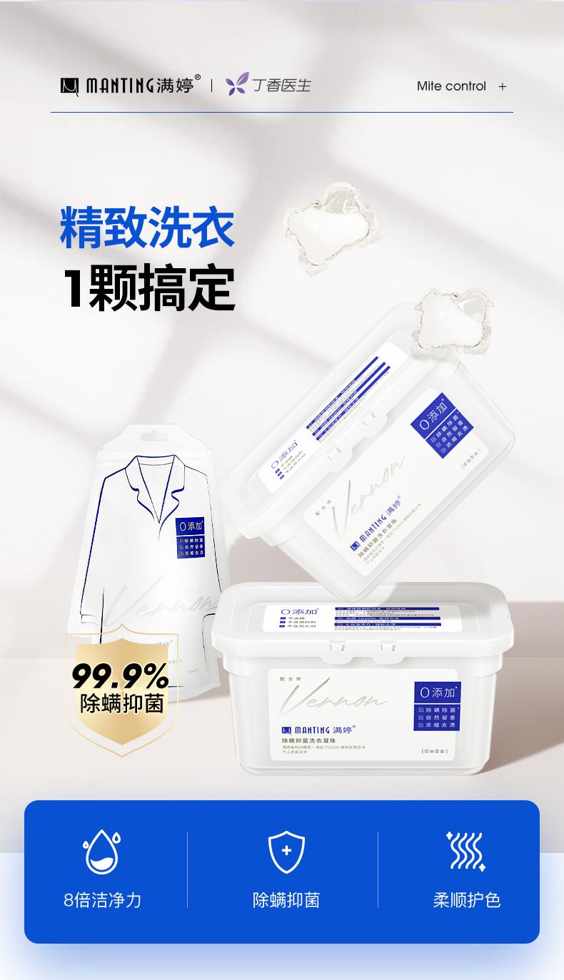 3国专利 满婷 除螨洗衣凝珠 140颗 天猫优惠券折后¥79包邮(¥89-10)
