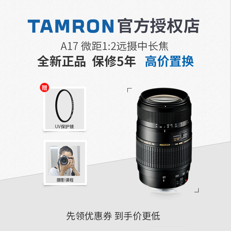 Gửi UV gương Tamron 70-300mm A17 COSCO telephoto tele ống kính SLR Nikon Canon Pentax